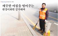 깨끗한 아침을 열어주는 환경미화원 김국태씨