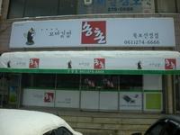 송촌꼬마김밥