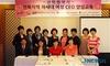 여성경제인협회, 차세대 여성CEO 양성 교육