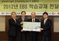 착한 EBS, 저소득층에게 교재 63억원어치 기증