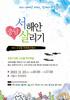 -태안군, 오는 23일 서울 청계광장서 수산물 판매촉진행사 참여-