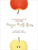 『과일이 보석을 품다; 이은경 초대展』개최