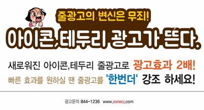 [눈에확띄는광고]아이콘,테두리 광고