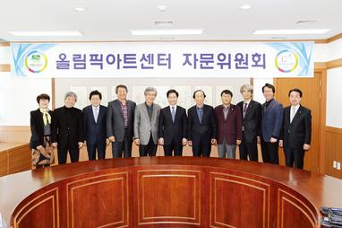 올림픽아트센터 자문위원회 개최