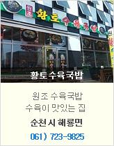황토수육국밥