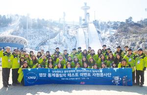 강원대 자원봉사자, 평창 동계올림픽 테스트 이벤트 참여