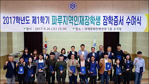 순천대, 파루지역인재장학생 장학증서 전달
