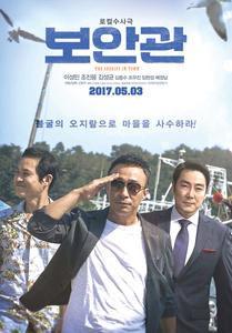 신작영화 '보안관' & 개봉예정영화