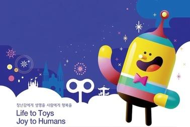 내달 국내 최대 규모 장난감 축제 열린다