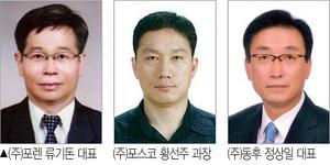 최고경영인상·최고근로인상·산업평화상 '선정'