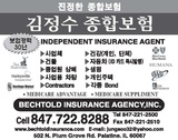 김정수 보험 RICHARD E. BECHTOL AGENCY,INC. 보험