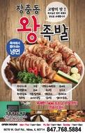 장충동왕족발JANG CHUNG DONG RESTAURANT식당-한식