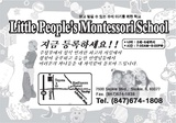 몬테소리스쿨 LITTLE PEOPLE S MONTESSORI SCHOOL