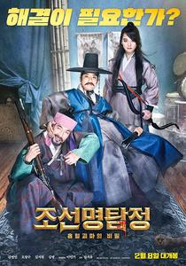 2월 2째주 신작영화 '조선명탐정: 흡혈괴마의 비밀'