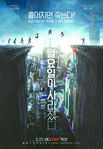개봉영화 '월요일이 사라졌다' & 신작영화