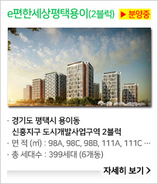e편한세상평택용이 (경기도 평택시 용이동 신흥지구 도시개발사업구역 2블럭)