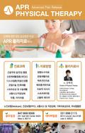 APR PHYSICAL THERAPY-골프밀점 APR THERAPY 병원-재활/물리치료