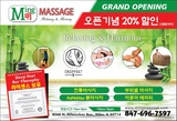 MING MASSAGE 밍마사지