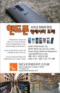 NEVERMSRP.COM  도매 핸드폰 악세사리