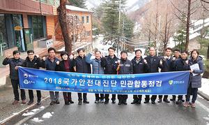 국가안전대진단 민관 집중점검