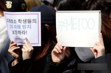 대학 권력형 성희롱·성폭력 방지 강화…'징계위 실효성 확보'