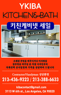 [건축] YKIBA Kitchen & Bath
