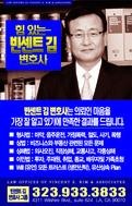 [변호사회계사] 빈센트김변호사그룹