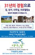 [건축] 지미건설