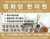 [병원-한의원]영화당한의원