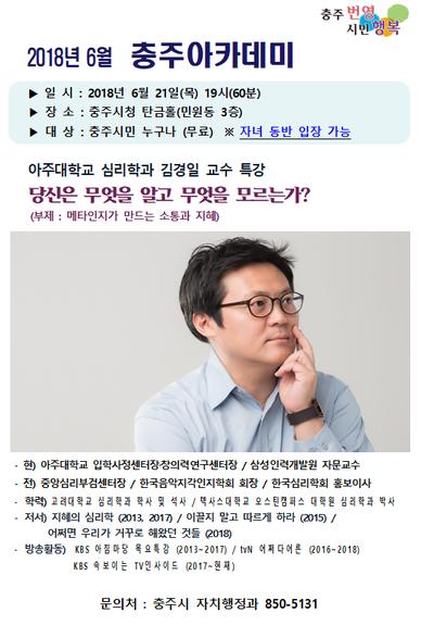 2018년 6월 충주아카데미 - '어쩌다 어른' 출연, 김경일 교수 특강