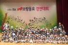 목포노블키즈유치원, 전남119소방동요대회 우수상 수상