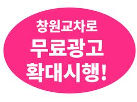 창원교차로 무료광고 확대시행 안내!