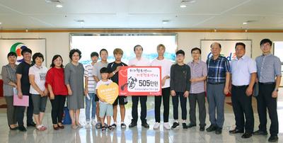 친구청소년 쉼터 성금 5백만원 기탁