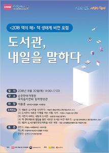 '2018 책의 해' 순천서 만나는 도서관의 내일