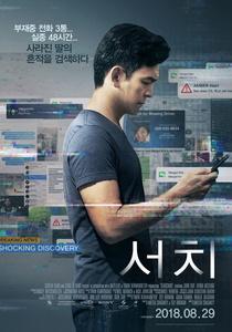 9월 첫째 주 신작영화 '서치'
