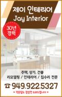 [건축]제이인테리어