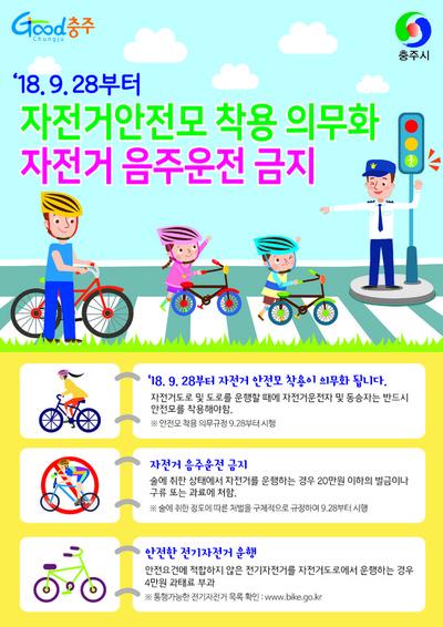 도로교통법 개정사항 및 자전거보험
