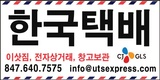 UTS 한국택배 UNITED TRANSPORT SERVICE 운송