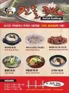 [식당마켓] 진솔국밥 -한식