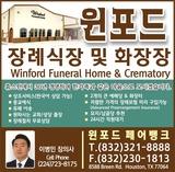 윈포드 장례식장 및 화장장