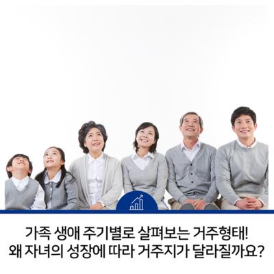 가족 생애 주기별로 살펴보는 거주형태! 왜 자녀의 성장에 따라 거주지가 달라질까요?