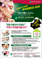 로젤미용학원 ROSEL SCHOOL OF COSMETOLOGY
