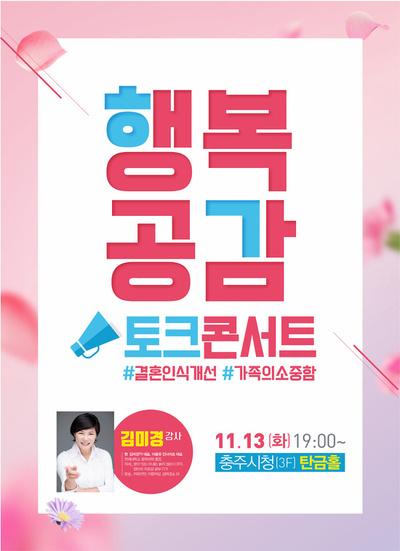 행복공감 토크콘서트(18.11.13)
