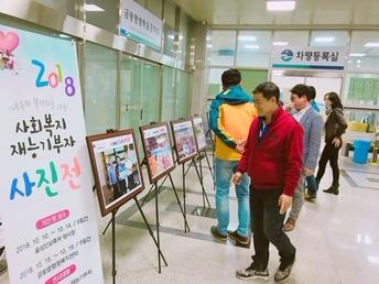 금왕읍 행정복지센터, 사회복지 재능기부자 사진전 열려