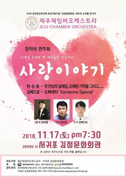 [공연]2018 김정문화회관 창작곡 연주회 <사랑 이야기>