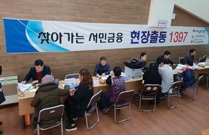 '서민금융서비스를 원스톱으로'서민금융통합지원센터, 군산시에 12월 중 개소 확정