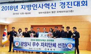 광양시, 지방 인사혁신 경진대회 '우수상' 수상