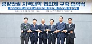 순천대 등 광양만권 6개 대학, 협의체 구축