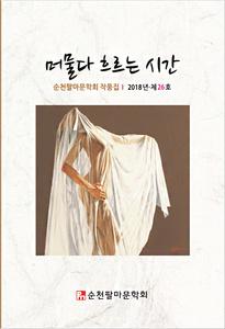 순천팔마문학회, 26번째 회원작품집 발간