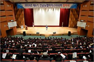 순천대, 전남농업마이스터대학 입학식 개최